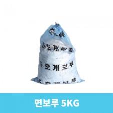 면보루 5KG