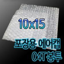 에어캡봉투 04T  10cm X 15cm  400매