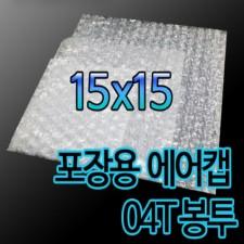 에어캡봉투 04T 15cm X 15cm 300매