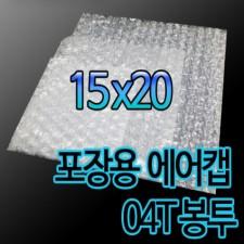 에어캡봉투 04T 15cm X 20cm 300매