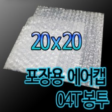 에어캡봉투 04T  20cm X 20cm 200매