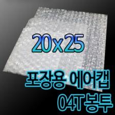 에어캡봉투 04T  20cm X 25cm 200매