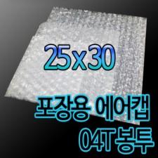 에어캡봉투 04T 25cm X 30cm 200매