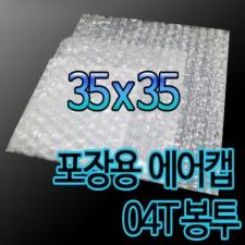 에어캡봉투 04T  35cm X 35cm 150매