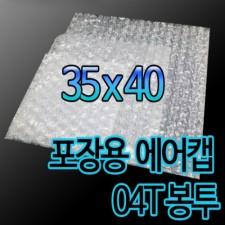 에어캡봉투 04T  35cm X 40cm 100매