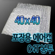 에어캡봉투 04T  40cm X 40cm 100매