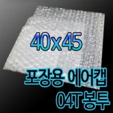 에어캡봉투 04T  40cm X 45cm 100매