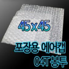 에어캡봉투 04T  45cm X 45cm 100매