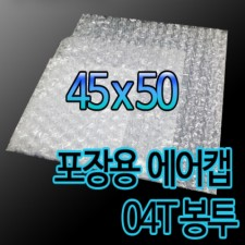 에어캡봉투 04T  45cm X 50cm 100매