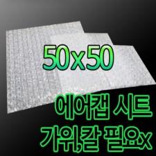 에어캡시트 50cmx50cm 200매
