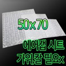 에어캡시트 50cmx70cm 100매