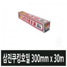 삼진쿠킹호일 300mm X 30m  50개ㅡ1박스