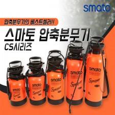 스마토 자동 압축분무기 3L/4L/5L/7L/8L/SM-CW11L(세차용)분무기 /SM-MD2L 전동분무기(건전지형)