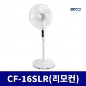 스마토 CF-16SLR(리모컨) 시원한 스탠드 선풍기