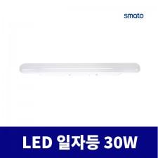 스마토 LED 등기구 일자등 30W