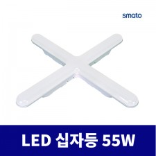 스마토 LED등기구 십자등 55W