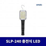 스마토 고급형 SLP-240 작업등