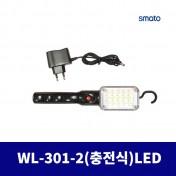 스마토 LED 충전식 작업등 WL-301-2