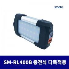 스마토 LED 충전식 다목적등 SM-RL400B