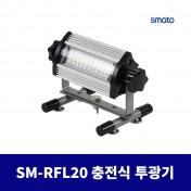 스마토 LED 충전식 라이트 투광기 SM-RFL20